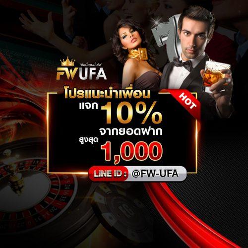 Hot Promotion : แนะนำเพื่อนแจกสูงถึง 10% ต่อยอดการฝาก สูงถึง 1,000 บาท