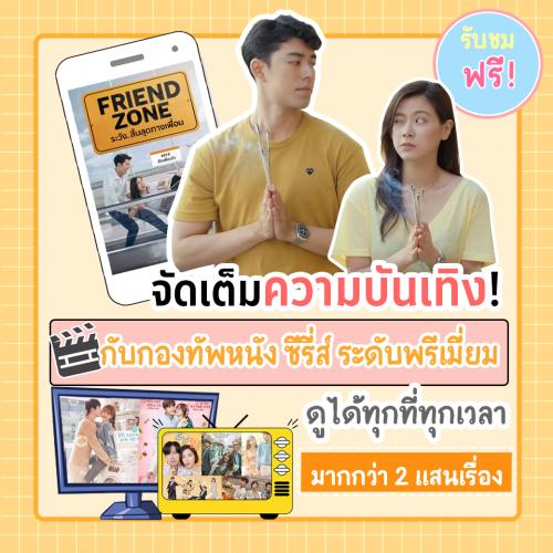 Promotion : FWIPTV ฟรี!!!